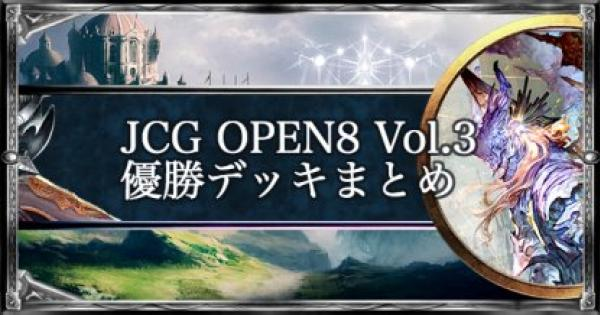 【シャドバ】JCG OPEN8 Vol.3 ローテ大会の優勝者デッキ紹介【シャドウバース】