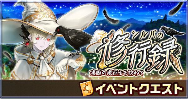【白猫】シルバの修行録攻略チャート | シルバイベント