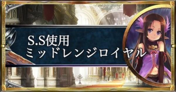 【シャドバ】18連勝達成!S.S使用ミッドレンジロイヤル!【シャドウバース】