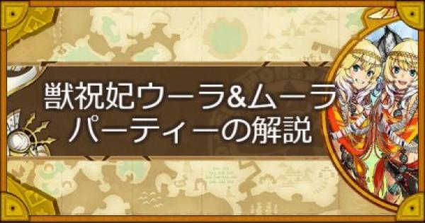 【サモンズボード】獣祝妃ウーラ&ムーラパーティーの組み方とおすすめサブ