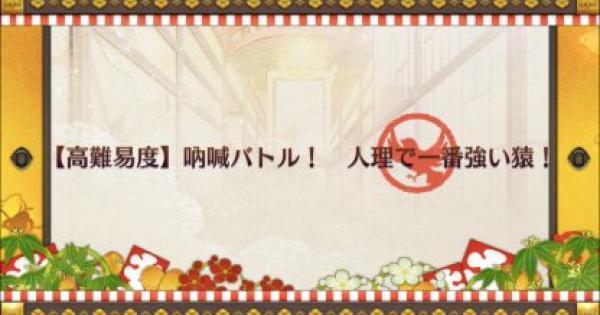 【FGO】正月2019イベントの高難易度クエスト