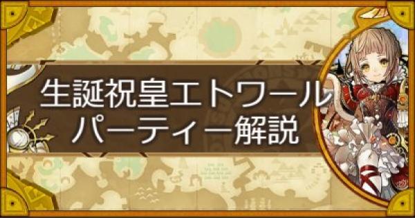 【サモンズボード】生誕祝皇(アニバ)エトワールパーティーの組み方とおすすめサブ
