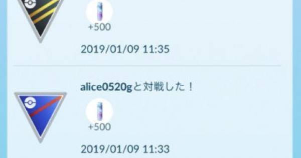 【ポケモンGO】対戦(トレーナーバトル)の報酬まとめ!1日に貰える回数も解説