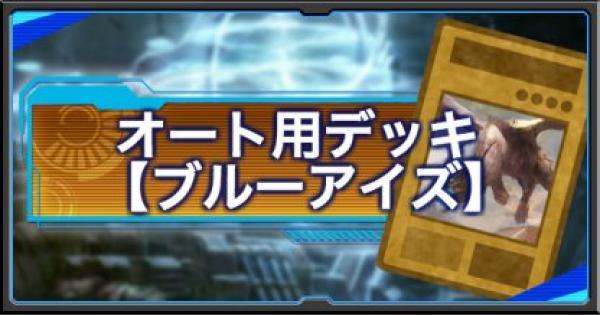 【遊戯王デュエルリンクス】オート用デッキ「ブルーアイズ」レシピ!(デッキコピー可)