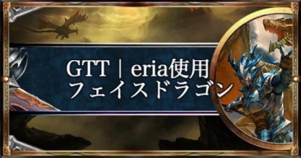 【シャドバ】16連勝達成!GTT|eria使用フェイスドラゴン!【シャドウバース】
