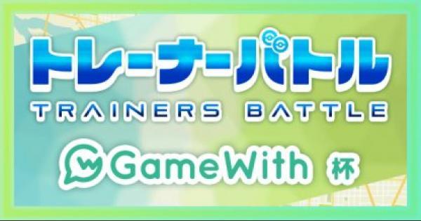 【ポケモンGO】トレーナーバトルGameWith杯を開催!