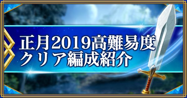 【FGO】正月2019イベント高難易度のクリア編成/パーティまとめ