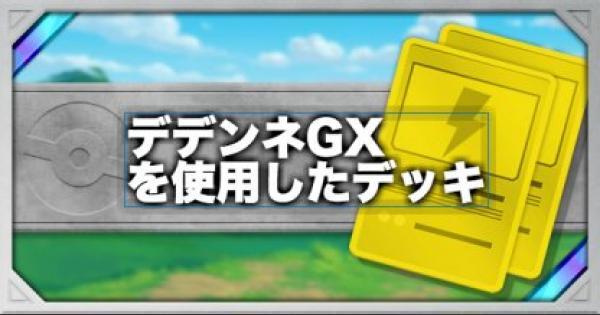 【ポケモンカード】デデンネGXを使ったデッキレシピと使い方【ポケカ】