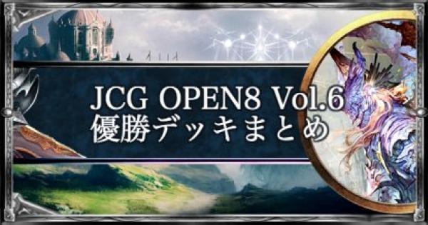 【シャドバ】JCG OPEN8 Vol.6 アンリミ大会優勝者デッキ紹介【シャドウバース】