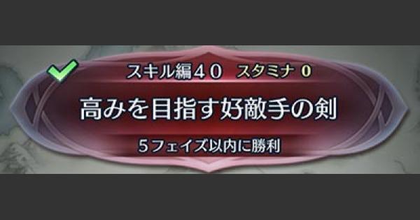 【FEH】クイズマップ(スキル編40)「高みを目指す好敵手の剣」の攻略【FEヒーローズ】