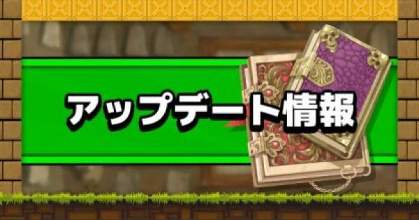 アップデート最新情報【2/28更新】