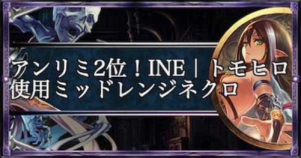【シャドバ】アンリミ2位!INE|トモヒロ使用ミッドレンジネクロ【シャドウバース】