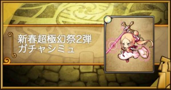 【ポコダン】新春超極幻祭2弾ガチャシミュ【ポコロンダンジョンズ】