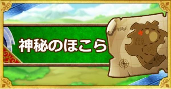 【DQMSL】「神秘のほこら」攻略!倒した敵が必ずドロップ!