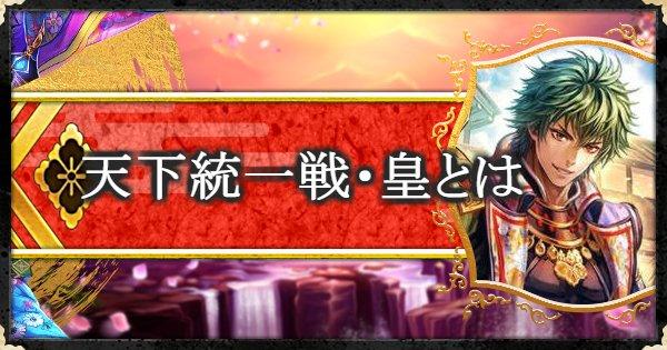 【戦国炎舞】天下統一戦・皇の概要と特別ルール対策【戦国炎舞-KIZNA-】