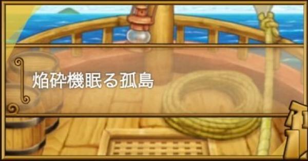 【ポコダン】焔砕機眠る孤島の攻略情報|大航海クエスト【ポコロンダンジョンズ】