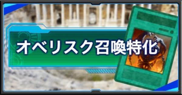 【遊戯王デュエルリンクス】オベリスクが出やすい!「オベリスク召喚特化」デッキを紹介