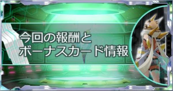 【シンフォギアXD】公開生配信記念クエスト報酬&概要まとめ