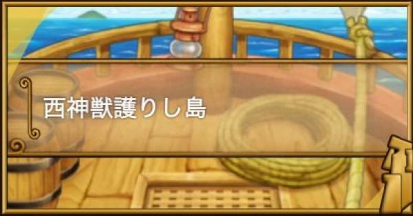 【ポコダン】西神獣護りし島の攻略情報|大航海クエスト【ポコロンダンジョンズ】