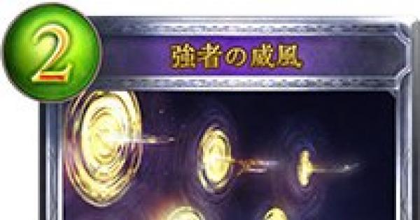 【シャドバ】強者の威風(ギルガメッシュ)の情報 | Fateコラボ【シャドウバース】
