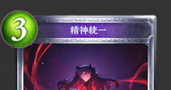 【シャドバ】精神統一(遠坂凛)の情報 | Fateコラボ【シャドウバース】
