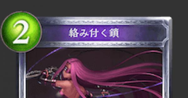 【シャドバ】絡み付く鎖(ライダー)の情報 | Fateコラボ【シャドウバース】