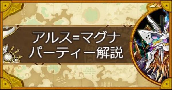 【サモンズボード】アルス=マグナパーティーの組み合わせおすすめサブ