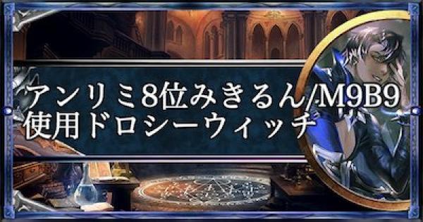 【シャドバ】MPランキング8位!みきるん/M9B9使用ドロシーウィッチ【シャドウバース】