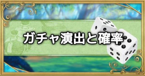【ダイマジ】ガチャ演出と排出確率【フェアリーテイルダイスマジック】
