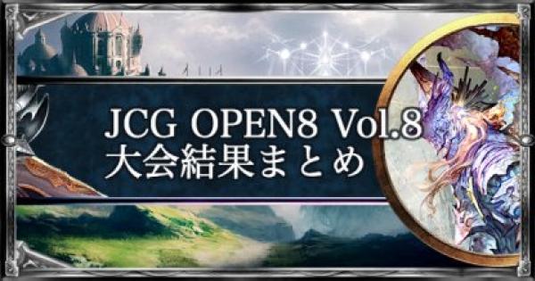【シャドバ】JCG OPEN8 Vol.8 ローテ大会の結果まとめ【シャドウバース】