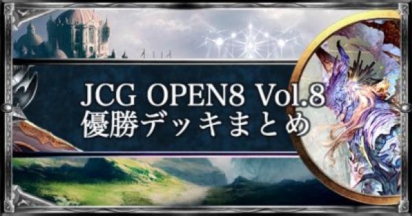 【シャドバ】JCG OPEN8 Vol.8 ローテ大会の優勝者デッキ紹介【シャドウバース】
