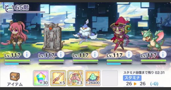 【プリコネR】「ルナの塔」165階攻略とパーティ編成【プリンセスコネクト】