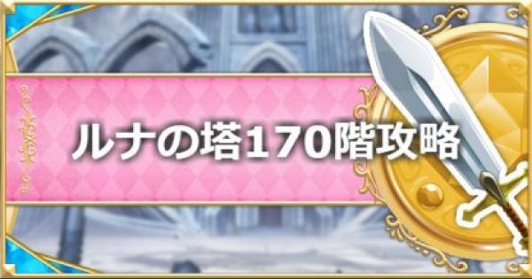 【プリコネR】「ルナの塔」170階ボス攻略とパーティ編成【プリンセスコネクト】