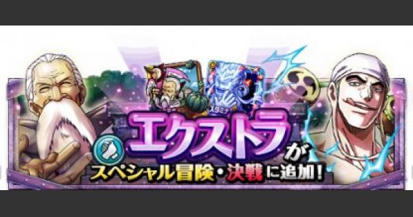 【トレクル】空の騎士ガン・フォール「エクストラ」攻略【ワンピース トレジャークルーズ】