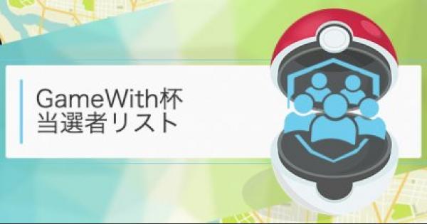 【ポケモンGO】トレーナーバトルGameWith杯の当選者とよくある質問