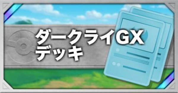 【ポケモンカード】ダークライGXのデッキレシピと使い方【ポケカ】
