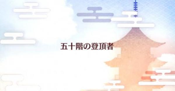 陽炎『五十階』の攻略ポイント 節分イベント
