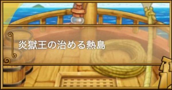 【ポコダン】炎獄王の治める熱島の攻略情報|大航海クエスト【ポコロンダンジョンズ】