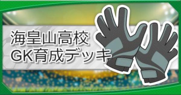 【パワサカ】海皇山高校のGK(ゴールキーパー)育成デッキ【パワフルサッカー】