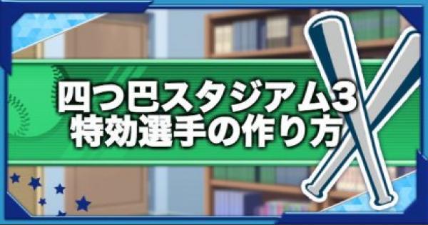 【パワプロアプリ】四つ巴スタジアム3の特効選手育成解説【パワプロ】