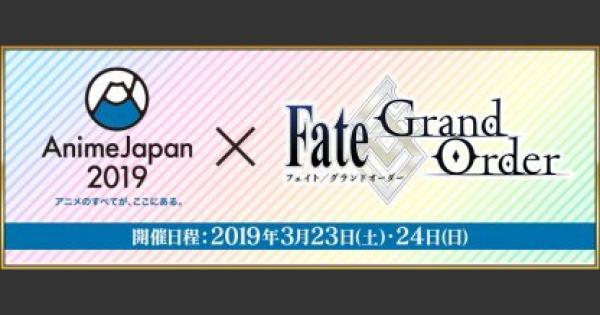 【FGO】アニメジャパン2019の最新情報まとめ