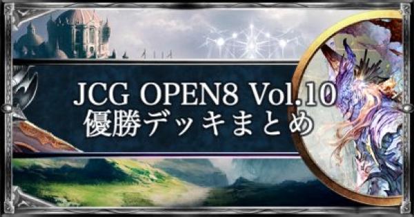【シャドバ】JCG OPEN8 Vol.10 ローテ大会優勝者デッキ紹介【シャドウバース】