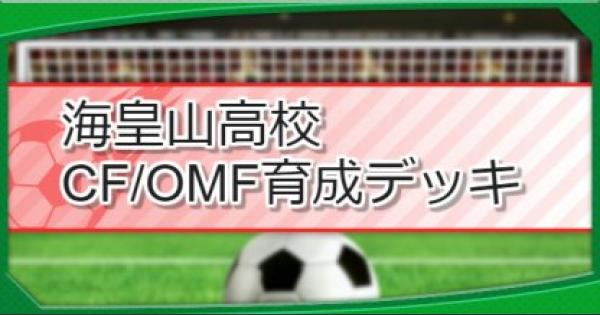 【パワサカ】海皇山高校のCF/OMF育成デッキ【パワフルサッカー】
