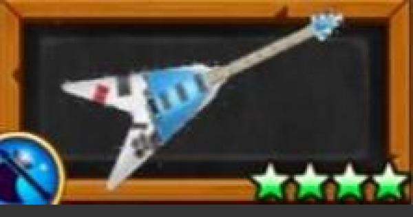 【白猫】ルーンギターの評価 | 茶熊ザックモチーフ武器