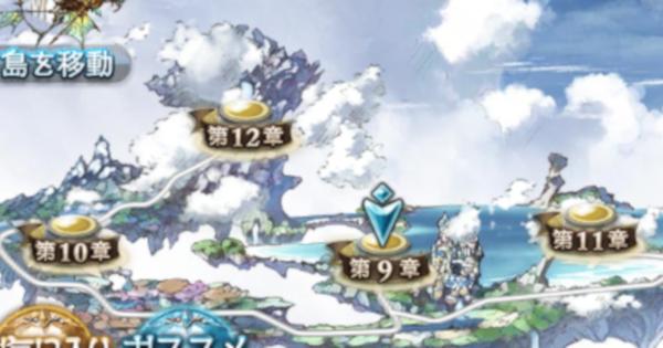 【グラブル】メインクエスト第9章『雲上の水平線』攻略【グランブルーファンタジー】