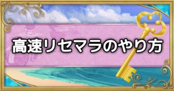 【ダイマジ】高速リセマラのやり方【フェアリーテイルダイスマジック】