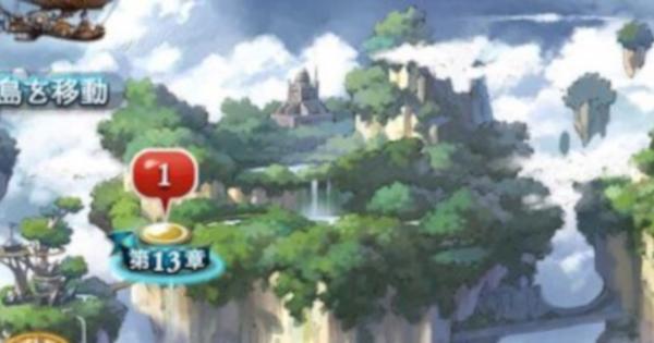 【グラブル】メインクエスト第13章『太古の森』攻略【グランブルーファンタジー】