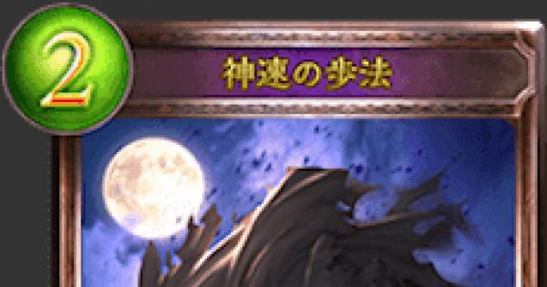 【シャドバ】神速の歩法(真アサシン)の情報 | Fateコラボ【シャドウバース】