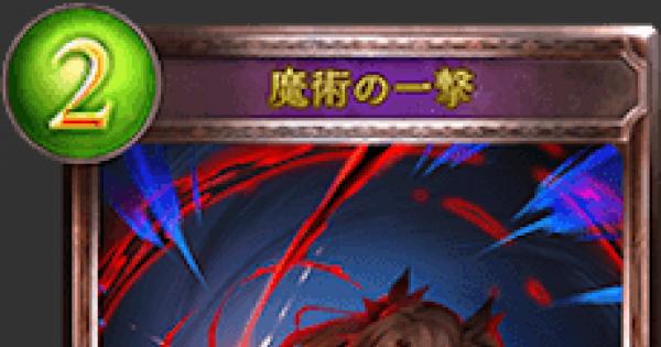 【シャドバ】魔術の一撃(遠坂凛)の情報 | Fateコラボ【シャドウバース】