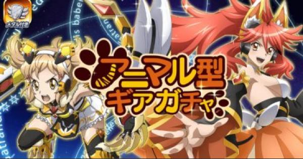 【シンフォギアXD】アニマル型ギアガチャ登場カードまとめ